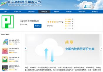 评价系统接入山东省教育云服务平台