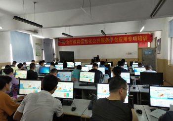 长治市教育信息化公共服务平台应用专项培训会