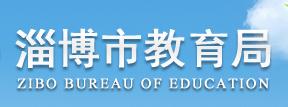 淄博市教育局