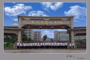 lishuizhongxue